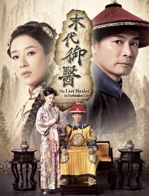 The Last Healer in Forbidden City – 末代御醫