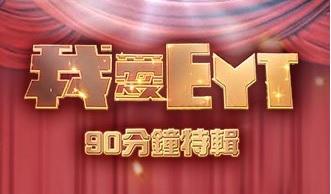 EYT Anniversary Edition Special – 我愛EYT (90分鐘特輯)