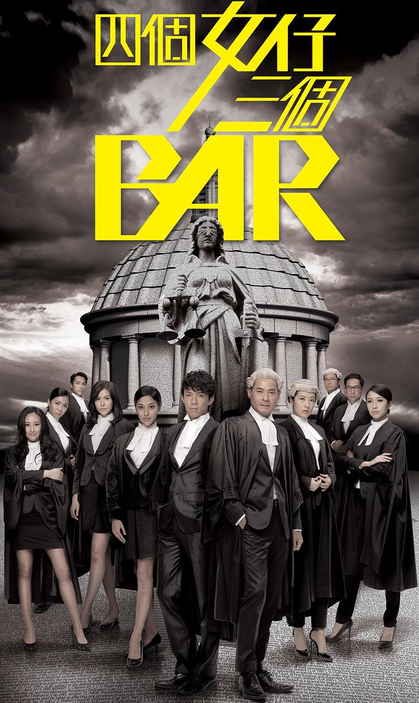 Raising The Bar – 四個女仔三個BAR [25集 EPISODES]