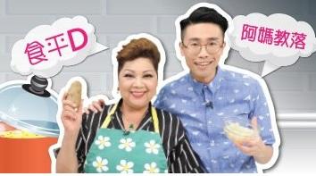 Good Cheap Eats 6 – 阿媽教落食平D