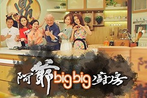 Grandpa's Big Big Cooking Show – 阿爺big big廚房