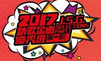 J.S.G Selections 2017 Part1 – 2017勁歌金曲優秀選第一回