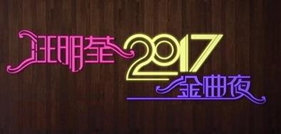 Liza Wang Special 2017 – 汪明荃2017金曲夜