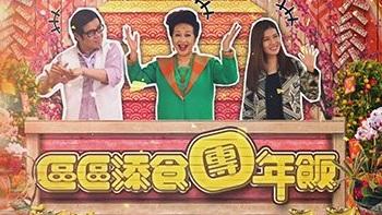 Kung Hei Fat Chow HK – 區區添食團年飯