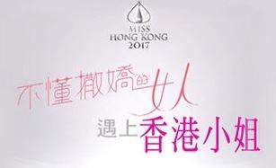 Miss HongKong In Taipei – 不懂撒嬌的女人遇上香港小姐