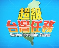 Mission Incredible Taiwan – 超級台灣任務