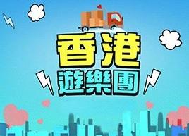 Pay It Forward – 香港遊樂團