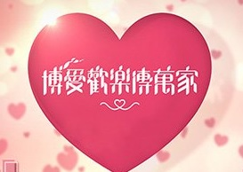 Pok Oi Charity Show 2017 – 博愛歡樂傳萬家