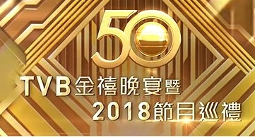 Programme Presentation 2018 – TVB金禧晚宴暨2018節目巡禮