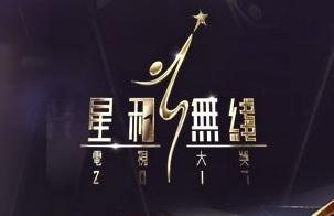 Starhub TVB Awards 2017 – 星和無綫電視大獎2017