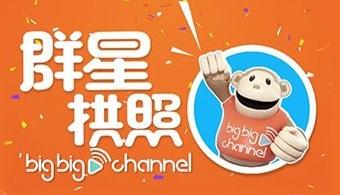 The Big Big Channel Nite – 群星拱照 big big channel