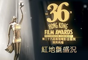 The 36th HongKong Film Awards Special – 第三十六屆香港電影金像獎頒獎典禮紅地氈盛況