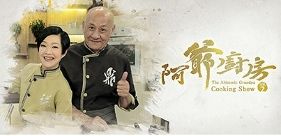 The Ahistoric Grandpa Cooking Show 2 – 阿爺廚房 2