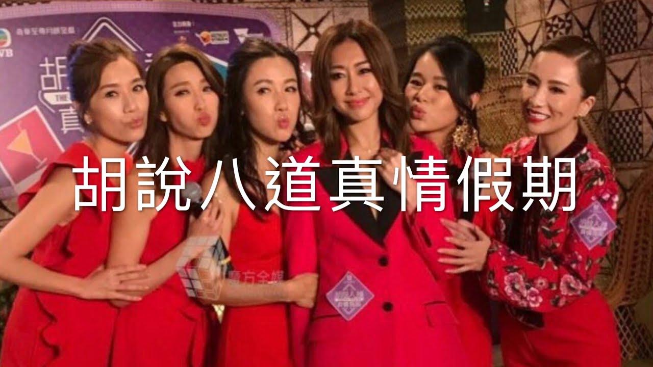 The Sisterhood Traveling Gang – 胡說八道真情假期