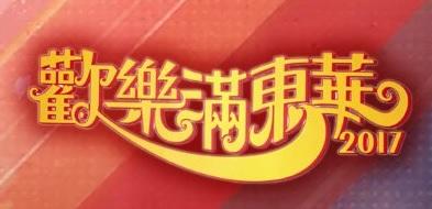 Tung Wah Charity Show 2017 – 歡樂滿東華2017