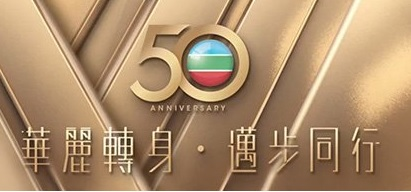 TVB 50th Anniversary Light Switching Ceremony – TVB 50周年華麗轉身邁步同行