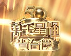 TVB 50th Anniversary Gala – 萬千星輝賀台慶2017