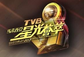 TVB Star Awards Malaysia 2017 – TVB馬來西亞星光薈萃頒獎典禮2017