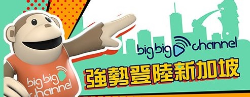 Big Big Channel Launch in Singapore Carnival – big big channel強勢登陸新加坡