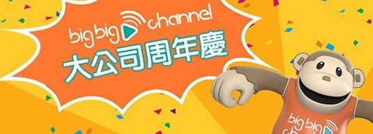 Big Big Channel 1st Anniversary All Star Gala – Big Big channel大公司周年慶