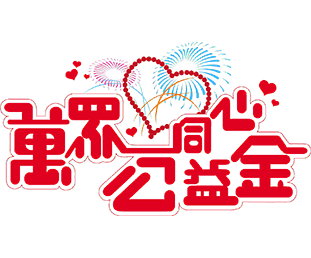 Community Chest Charity Show 2018 – 萬眾同心公益金