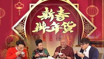 CNY Shopping List – 新春辦年貨