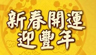 CNY Party Essentials – 新春開運迎豐年