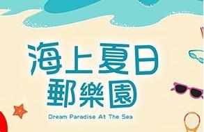 Dream Paradise At The Sea – 海上夏日郵樂園