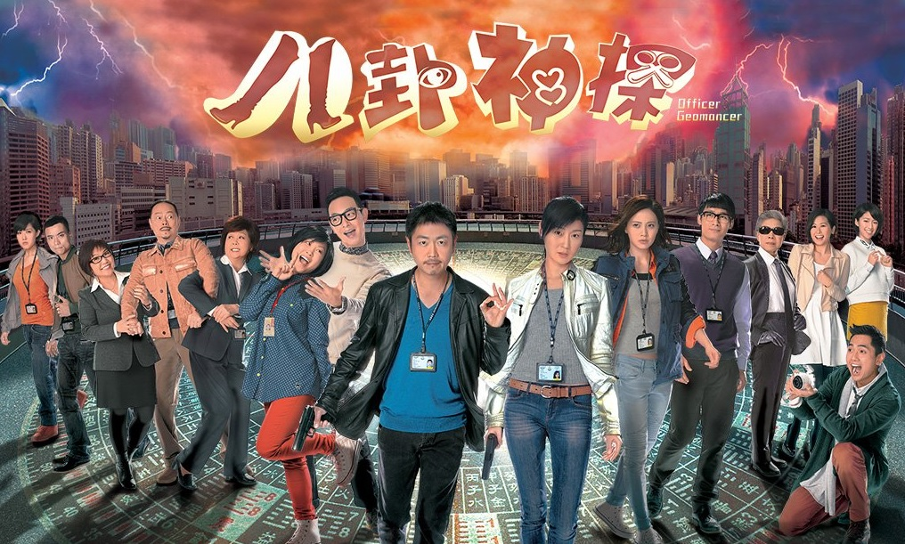 Officer Geomancer – 八卦神探 [20集 EPISODES]