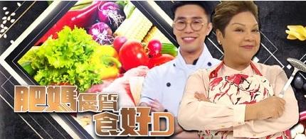 Good Cheap Eats 8 – 肥媽優質食好D