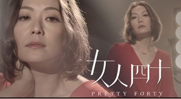 Pretty Forty – 女人四十