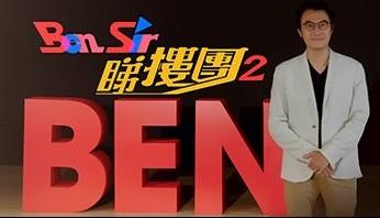 Sir Ben Prop Guide 2 – Ben Sir睇樓團 2