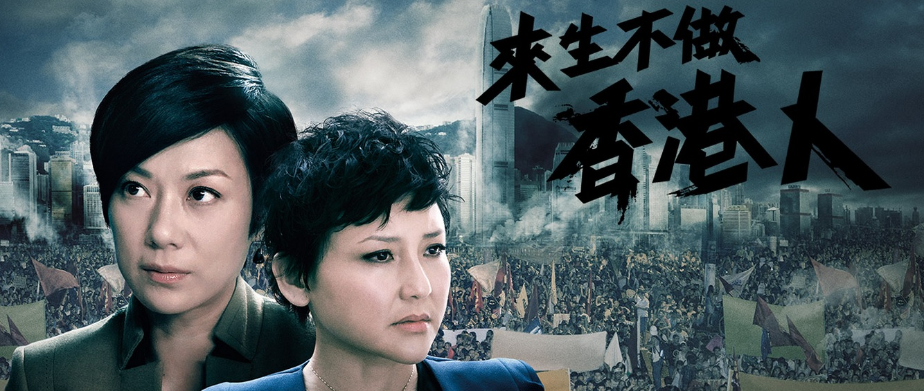 To Be Or Not To Be – 來生不做香港人