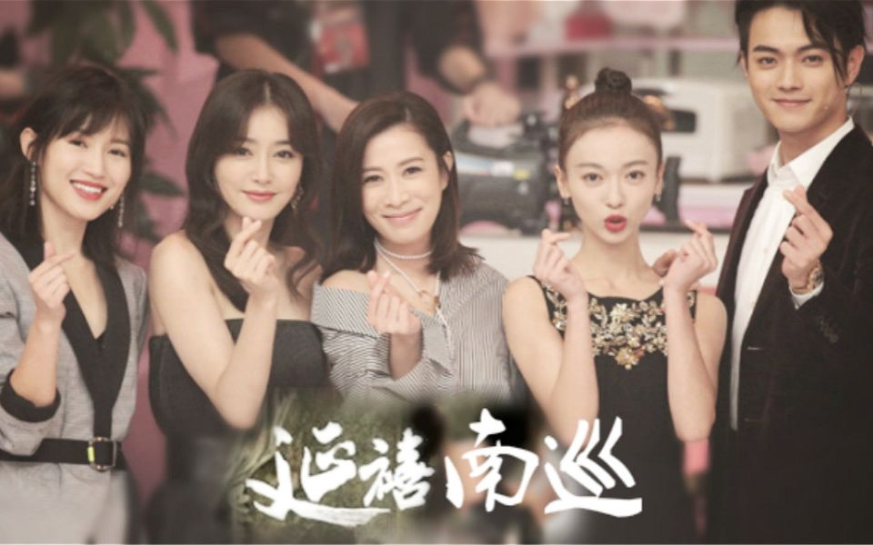 Story Of Yanxi Palace Special – 延禧南巡