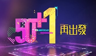 TVB 51st Anniversary Light Switching Ceremony – TVB 50+1周年再出發