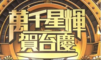 TVB 51st Anniversary Gala – 萬千星輝賀台慶2018