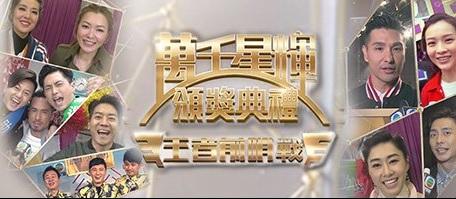 TV Awards Presentation 2017 Lead In – 萬千星輝頒獎典禮王者前哨戰