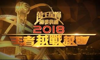 TV Awards Presentation 2018 Lead In – 萬千星輝頒獎典禮2018 王者越戰越強