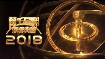 TV Awards Presentation 2018 – 萬千星輝頒獎典禮 2018