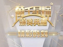 TV Awards Presentation Victors' Corner 2017 – 萬千星輝頒獎典禮精彩時刻