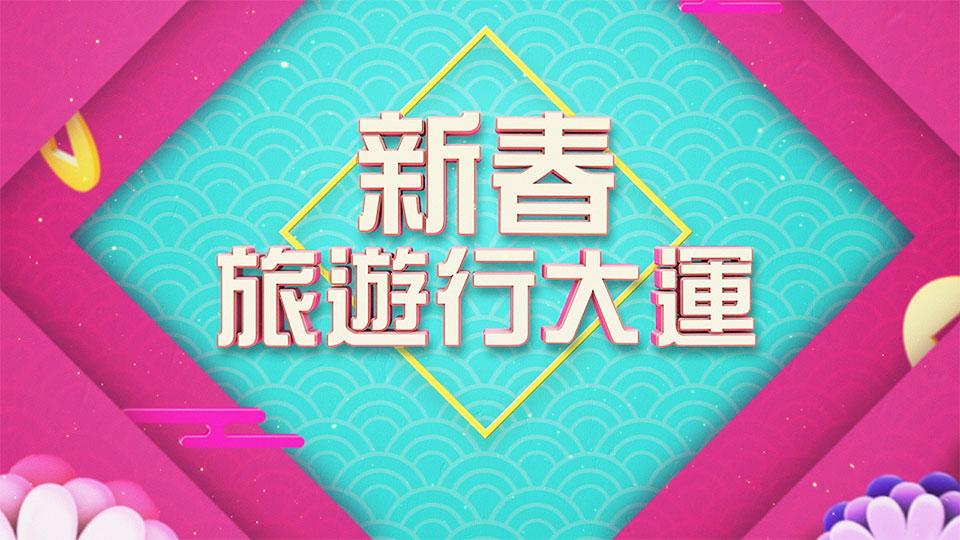 CNY Getaway Tour – 新春旅遊行大運