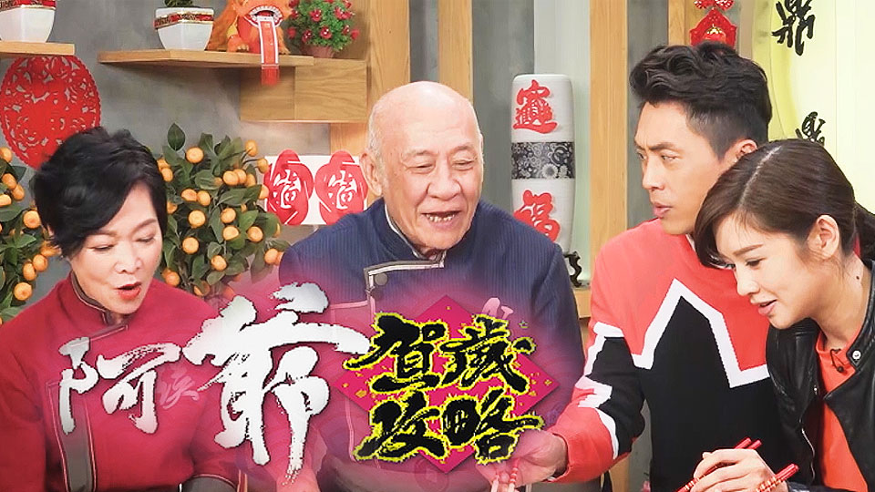 Grandpa's CNY Tricks And Treats – 阿爺賀歲攻略