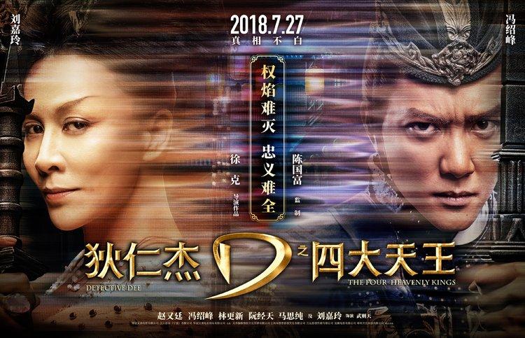 Detective Dee: The Four Heavenly Kings – 狄仁杰之四大天王[2018][Eng/Chi Sub]