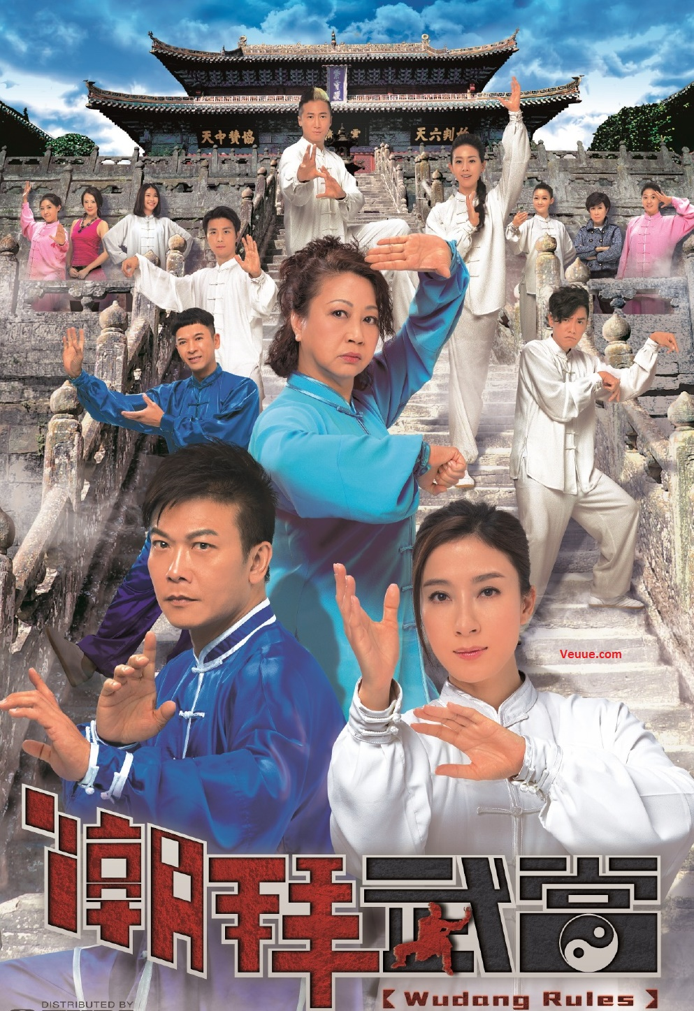 Wudang Rules – 潮拜武當 [20集 EPISODES]
