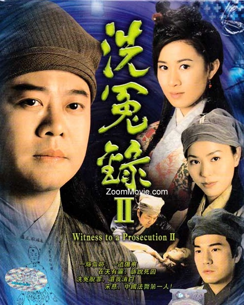 Witness To A Prosecution II – 洗冤錄II [Re-Air]