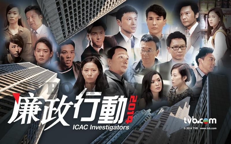 ICAC Investigators 2014 – 廉政行動 2014