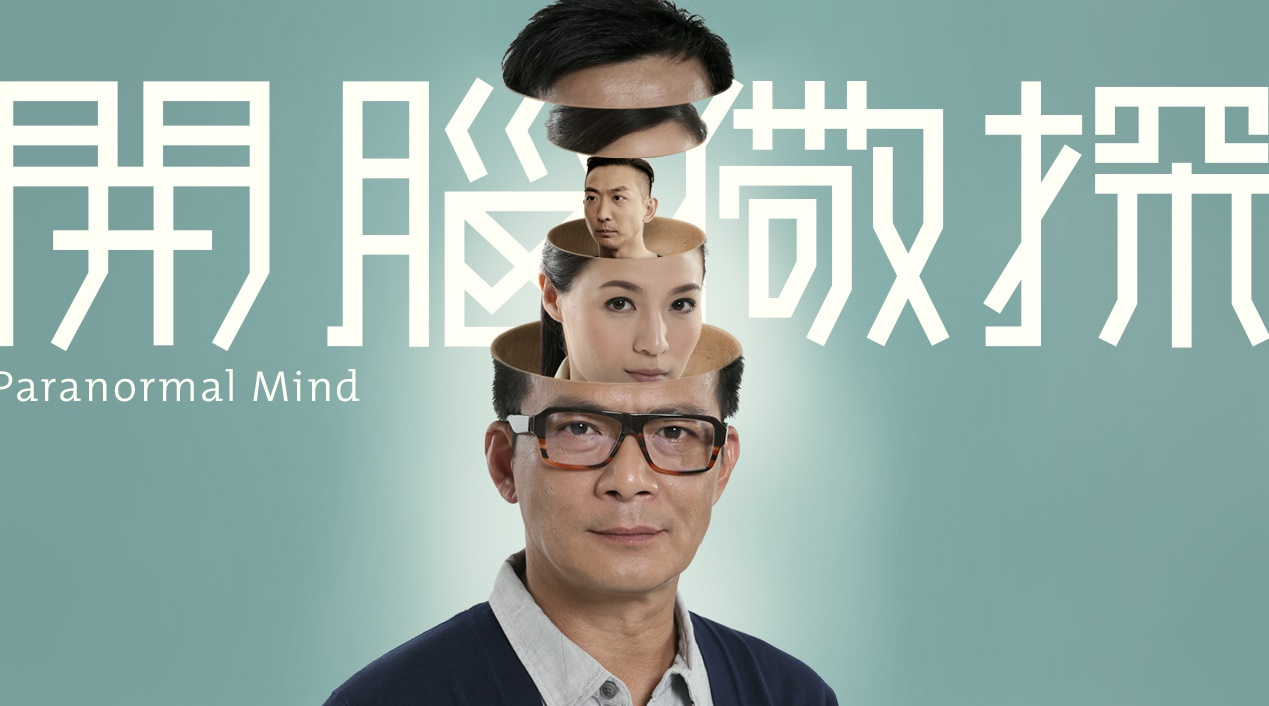 Paranormal Mind – 開腦儆探[16集 EPISODES]