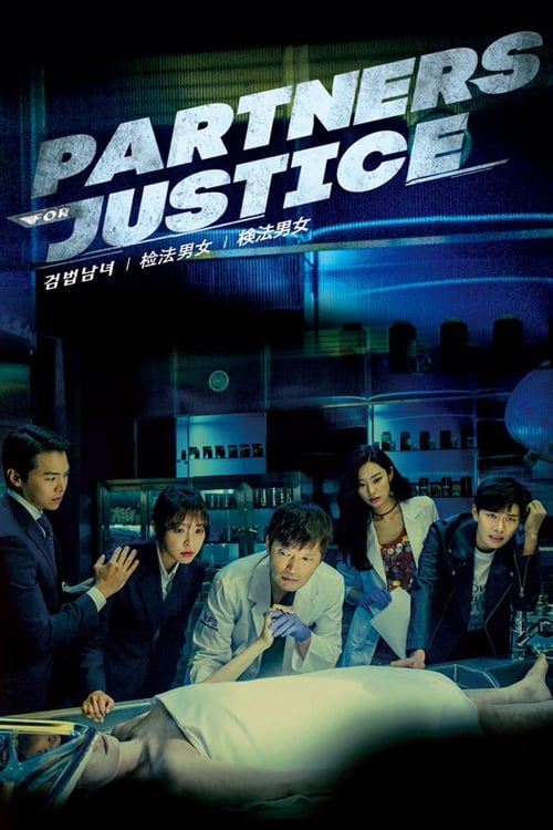 Partners for Justice – 檢法男女 [Cantonese]