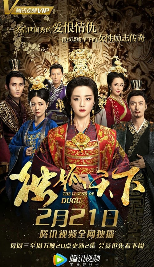 The Legend of Dugu – 獨孤天下 [Cantonese]