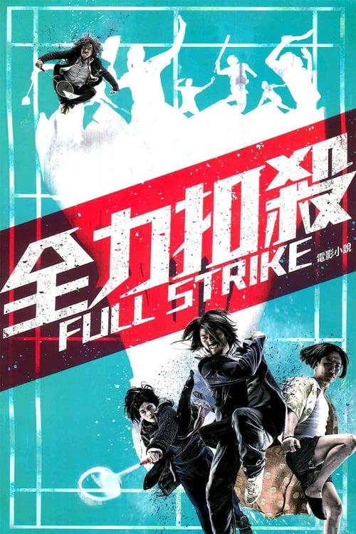 Full Strike – 全力扣杀 [2015]